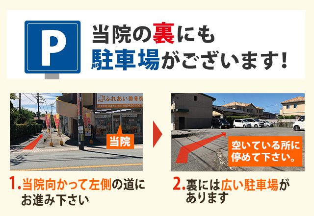 当院の裏にも駐車場がございます