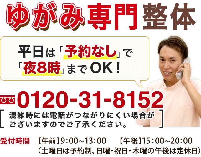 お問い合せ、ご相談はお気軽にお電話くださ い