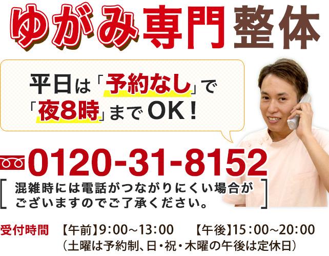 お問い合せ、ご相談はお気軽にお電話ください。TEL:0942-31-0670
