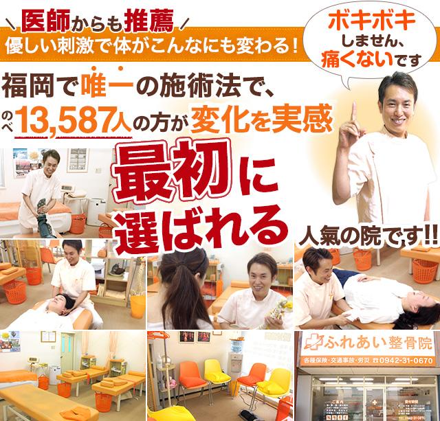 福岡で唯一の施術法で年間1万人の方が改善を実感 「もう大丈夫です!きっと良くなるから!」