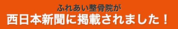 ふれあい整骨院が西日本新聞に掲載されました!