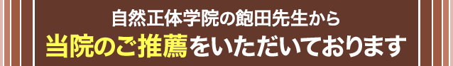 自然整体学院の飽田先生から当院のご推薦をいただいております