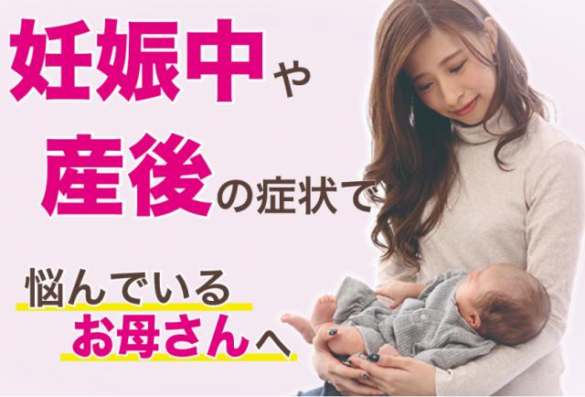 妊娠中や産後の症状