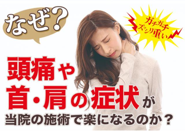 なぜ?頭痛、首肩の症状が楽になるのか?