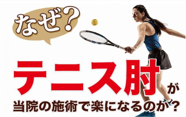 なぜ、テニス肘が楽になるのか?