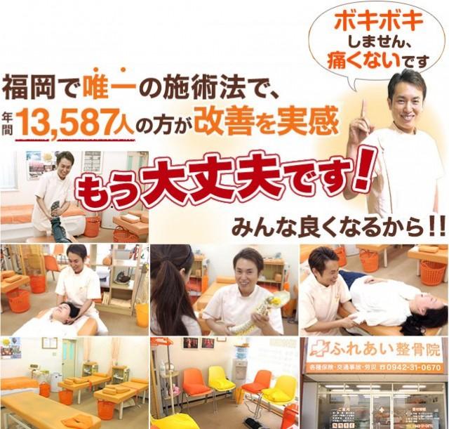 福岡で唯一の施術法だからです