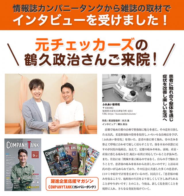 紹介された新聞や雑誌①