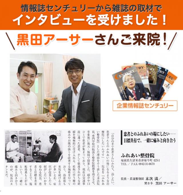 紹介された新聞や雑誌②