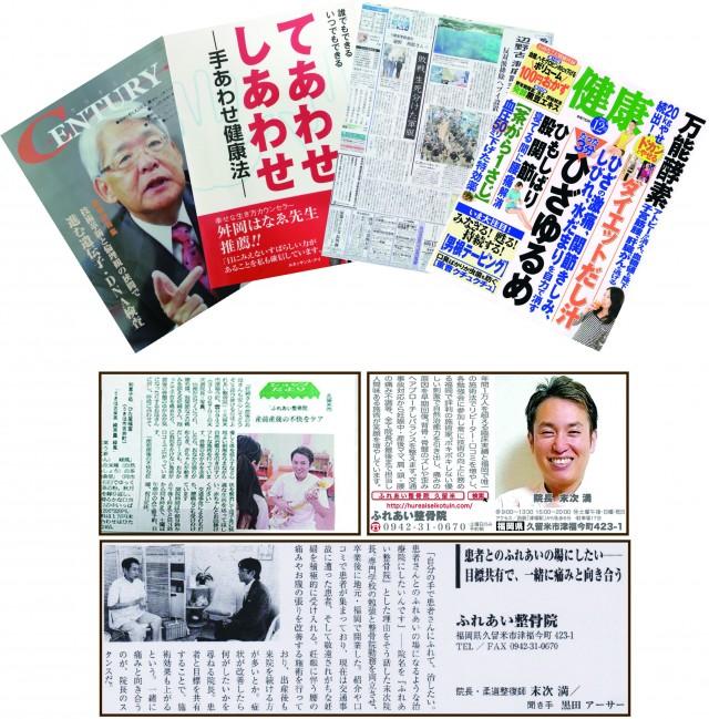 紹介された新聞や雑誌
