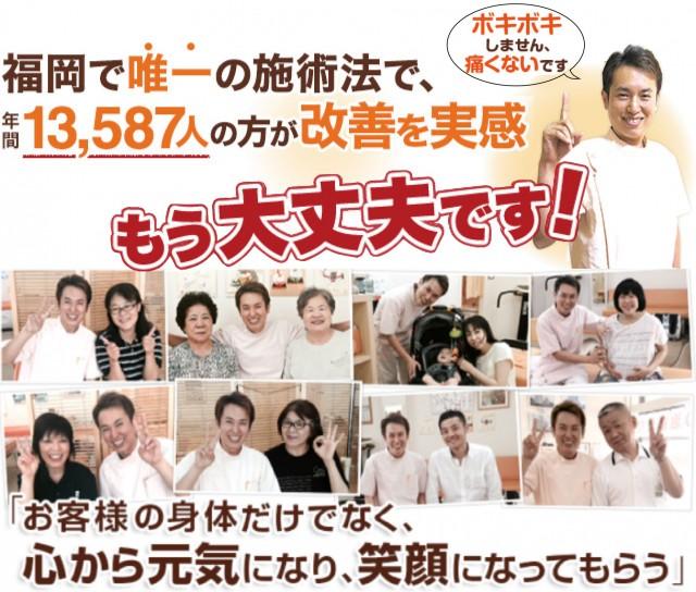 福岡で唯一の施術法