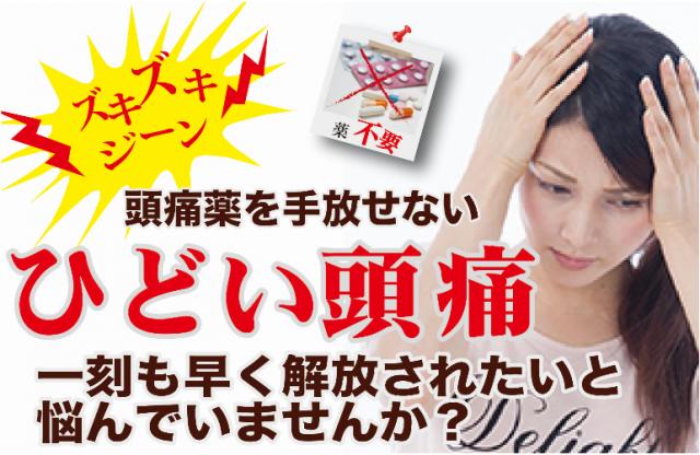 なぜ、頭痛が改善するのか?