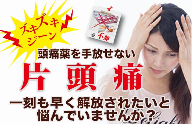 なぜ?片頭痛が改善するのか?