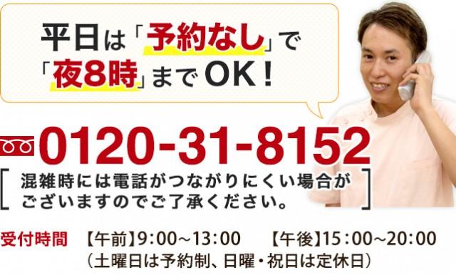 連絡先 0942-31-0670